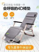 午憩寶折疊躺椅午休午睡床靠背懶人逍遙沙灘家用多功能靠椅子便攜