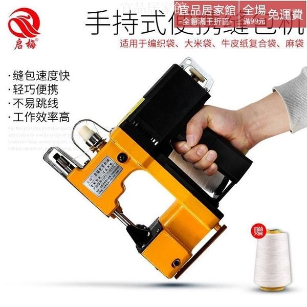 捆扎機 啟梅GK9-370手提縫包機 小型電動插電無線充電式大米編織袋蛇皮牛皮紙袋快遞 WJ