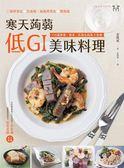 (二手書)寒天蒟蒻 低GI美味料理:150道排毒、瘦身、抗氧化的低卡食譜,三餐吃能急..