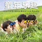 高清兒童望遠鏡雙筒女孩玩具小孩子學生男孩寶寶望眼鏡幼兒小朋友 雙十二免運