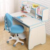 兒童書桌書柜組合男孩女孩小學生寫字桌椅套裝升降簡約家用學習桌TT3294『美好時光』
