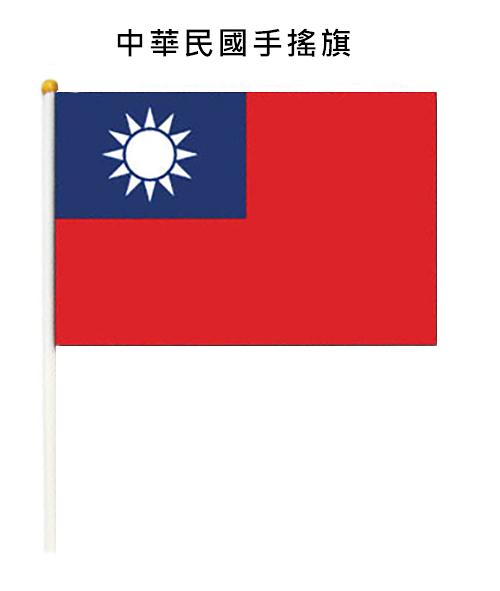 【現貨+預購】 (1) 中華民國國旗手搖旗 / 台灣國旗 15元