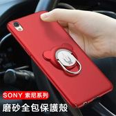 索尼 SONY XZ1 XZPremium 手機殼 小熊指環扣 磨砂 磁吸 支架 保護套 全包 保護殼