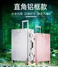 行李箱 22寸拉桿箱萬向輪男學生密碼旅行箱皮箱子【快速出貨】