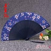 扇子折扇中國風女扇日式折扇女絹扇夏季古風舞蹈折疊禮品扇 【快速出貨】
