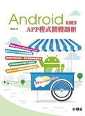 (二手書)Android APP程式開發剖析 第二版