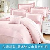 【玫瑰田園兔-雅粉】100%精梳棉.雙人床罩五件組 5*6.2 台灣製 大鐘印染