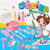 兒童醫生玩具套裝 女孩過家家仿真聲光聽診器 寶寶打針玩具醫藥箱·樂享生活館liv