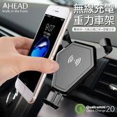 AHEAD領導者 重力感應QC2.0閃充無線充電車用支架/車架 出風口/吸盤兩用手機架 for iPhone XS/XS Max/XR
