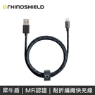 【實體店面】犀牛盾 Lightning to USB 編織線 快充線 充電傳輸線 (1.2M)