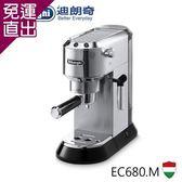 DeLonghi 迪朗奇 半自動義式濃縮咖啡機EC680.M(銀)【免運直出】