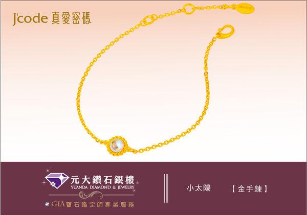 ☆元大鑽石銀樓☆【送情人禮物推薦】J code真愛密碼『小太陽』黃金手鍊