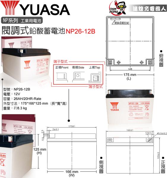 【CSP】YUASA湯淺NP26-12B閥調密閉式鉛酸電池~12V26Ah