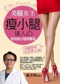 (二手書)美腿女王:瘦小腿達人の奧莉薇小腿微雕術