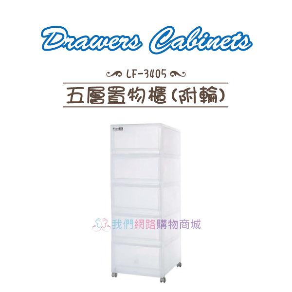 【我們網路購物商城】聯府 LF-3405 五層置物櫃(附輪) LF3405 五層櫃  收納櫃  置物櫃 抽屜櫃