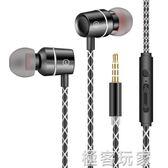 耳機入耳式4D立體音效金屬重低音炮蘋果安卓手機通用男女生音樂 『極客玩家』