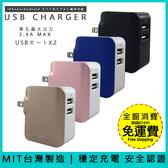 【HPower】3.4A 超極速 雙輸出 CHP105 折疊/收納 USB 旅充頭 充電器 快充頭 電源供應器