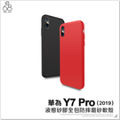 華為 Y7 Pro 2019 液態殼 硅膠 手機殼 矽膠 保護套 防摔 軟殼 手機套 霧面 抗變形 保護殼