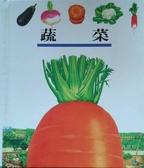 (二手書)蔬菜