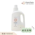 台灣 PatoPato 嬰幼兒專用 - 衣物清潔液 1000ml