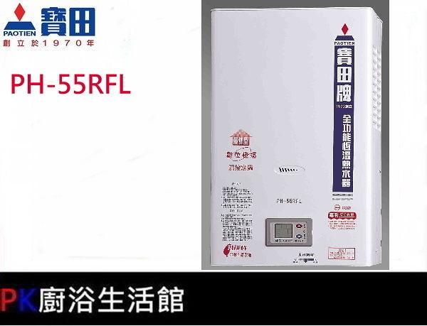 【PK廚浴生活館】高雄寶田牌熱水器 PH-55RFL(12L) 屋外型智慧恆溫熱水器