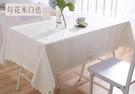 桌巾-歐式桌巾防水防燙防油免洗餐桌巾家用正方形臺布長方形茶幾桌巾 現貨快出