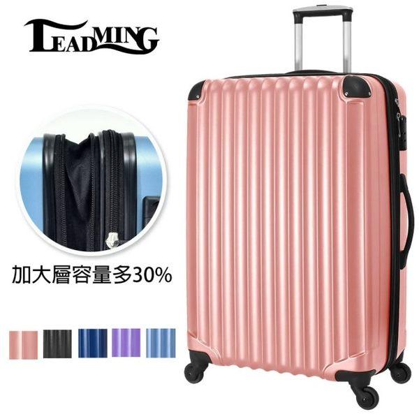 【LG035】韋瓦四季24吋 防撞耐摔拉鍊 行李箱