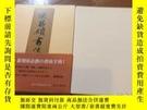 二手書博民逛書店N罕見吳昌碩書法字典Y439241 二玄社 出版2009