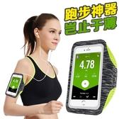 跑步手機臂包健身裝備oppo運動手機臂套戶外蘋果手腕包男女款通用 聖誕裝飾8折