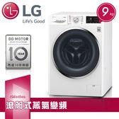 ★送單手鍋+洗衣紙【LG】6 Motion DD直驅變頻 蒸氣滾筒洗衣機 / 9公斤(WD-S90TCW)