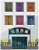 『高雄龐奇桌遊』 謀殺之謎 完美社區 劇本殺 繁體中文版 正版桌上遊戲專賣店