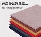 隔音板騰閩聚酯纖維吸音板墻面裝飾材料KT...