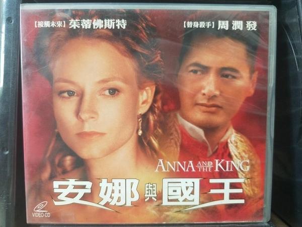 挖寶二手片-V02-013-正版VCD-電影【安娜與國王】-茱蒂福斯特 周潤發(直購價)