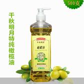 美容院2瓶裝推拿基礎油橄榄推油刮痧開背推背bb油全身體按摩精油通經絡
