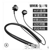運動無線藍芽耳機雙耳入耳頭戴式頸掛脖式跑步型男女通用超小型掛耳 3C優購
