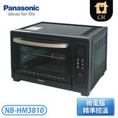[Panasonic 國際牌]38L 微電腦電烤箱 NB-HM3810