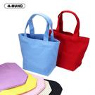 簡約素色帆布手提包 小帆布包 環保購物袋 手提袋 環保袋 便當包 便當袋 收納袋 手提小方包