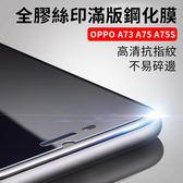 絲印膜 OPPO A73 A75 A75S 鋼化膜 全覆蓋 滿版 保護貼 全膠 2.5D 玻璃貼 防爆防刮 防指紋 保護膜