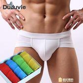 男士內褲三角褲莫代爾4條禮盒裝純色低腰U凸性感吸汗透氣
