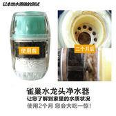 家用過濾器廚房水龍頭凈水器丸增自來水濾水器除余氯味 熊貓本