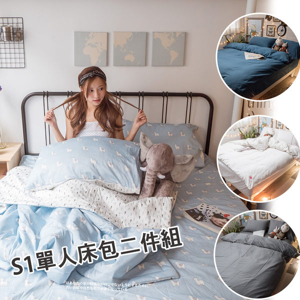 柔感升級(60支)精梳棉S1單人床包二件組  多款可選  台灣製