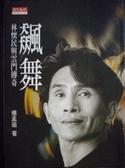 (二手書)飆舞:林懷民與雲門傳奇