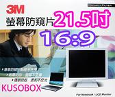 ▶附迷你固定貼片◀ 3M 21.5吋LCD16:9保護防窺片 型號:PF21.5W《 268.3mm x 476.7mm 防窺片 保護片 》