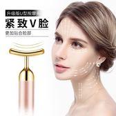 24K黃金色電動V臉美容儀臉部按摩器神器美容棒 雙12鉅惠交換禮物