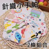 手帕 寶寶 針織棉 純棉 彩色 小方巾 兩條組