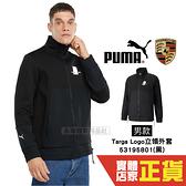 Puma 保時捷 黑 外套 男 棉質外套 聯名款 運動 休閒 慢跑 長袖外套 立領外套 53195801 歐規