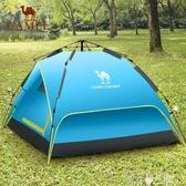 駱駝帳篷戶外用品野營加厚3-4人全自動速開帳蓬防雨野外露營裝備