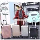 行李箱拉桿箱22寸旅行箱包韓版密碼皮箱子萬向輪學生 YYP