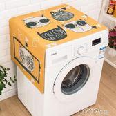 洗衣機罩 北歐簡約滾筒洗衣機罩床頭櫃蓋巾冰箱防塵罩防曬布棉麻防水蓋布 coco衣巷