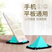 卡斐樂手機桌面支架創意金字塔懶人支架多功能平板通用架子座ipad   交換禮物